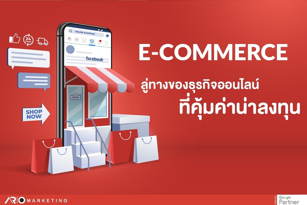 E-commerce คือ